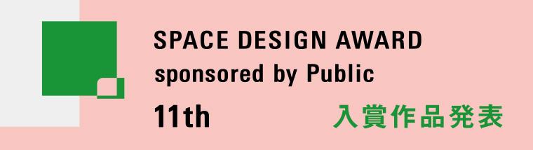 第11回スペースデザインアワード